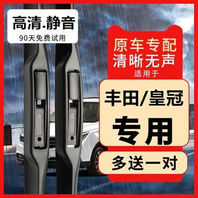 丰田皇冠雨刮器雨刷片无骨【4S店|专用】原装三段式刮雨片通用U型