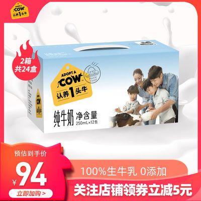 认养一头牛全脂纯牛奶250ml*12盒*2箱早餐营养牛奶整箱批特价