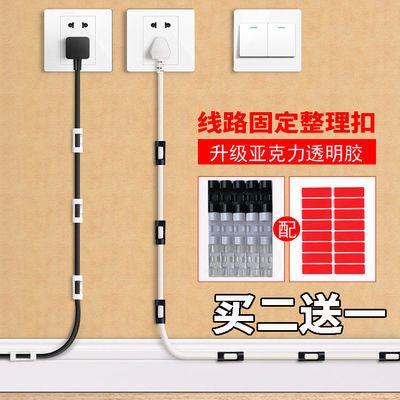 【买两份送一份】20个装自粘电线理线器夹线卡子数据线固线夹扣子