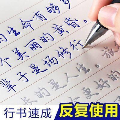 【15天练好字】练字帖成人行书行楷书凹槽速成硬笔男女生反复使用