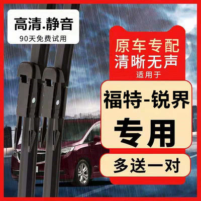 福特锐界雨刮器专用【4S店|专用】原装锐界雨刷器胶条刮雨片无骨