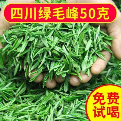 2020新茶四川蒙顶毛峰特级浓香型散装绿茶叶明前板栗香茶叶50g