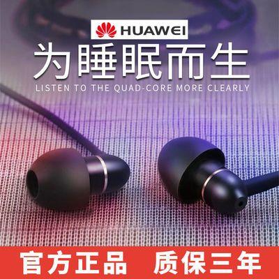 35051/华为睡眠耳机P40 Nova7荣耀4T 30睡觉专用侧睡不压降噪入耳式耳塞