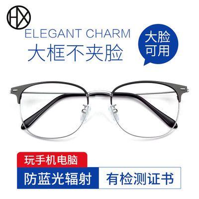 62687/[大脸款变色防蓝光防辐射]可配近视眼镜男女学生韩版近视网红潮流