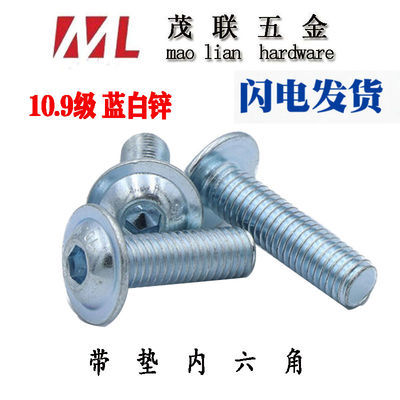 镀锌10.9级ISO7380.2带垫盘头内六角螺丝 蘑菇头圆杯螺丝M4M5M6M8