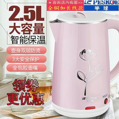 半球保温无缝内胆不锈钢电热水壶开水壶热水壶家用自动断电烧水壶