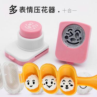 紫菜海苔压花器儿童宝宝餐寿司工具摇米饭团神器卡通多种表情模具