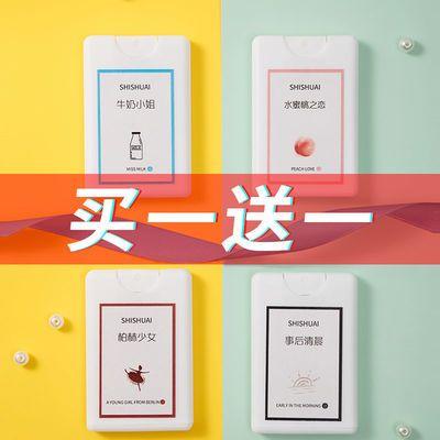 抖音同款卡片口袋女士香水持久淡香学生清新奶香生日礼物网红香水