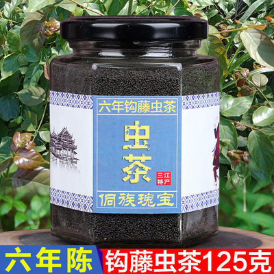 野生钩藤虫屎茶125g试喝装 广西三江虫茶 特级 贵州赤水 湖南城步