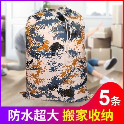 【5条装】搬家袋衣服被子收纳袋打包袋防水加厚大号