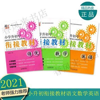 2020新版超能学典小学升初中衔接教材语文数学英语训练复习作业本