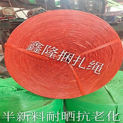 34826/半新料 打包捆扎绳塑料绑扎绳打包绳子包装绳爬藤线草球绳撕裂带