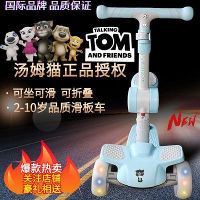 汤姆猫滑板车儿童可坐三轮可折叠踏板车1-2-6-12岁男女宝宝滑滑
