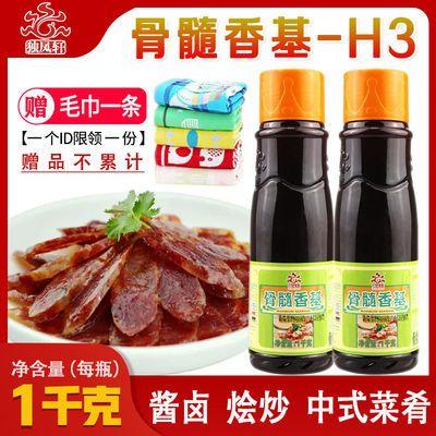 独凤轩骨髓香基H3螺蛳粉烹饪汤菜提香调味料酱卤猪肉复合调味料