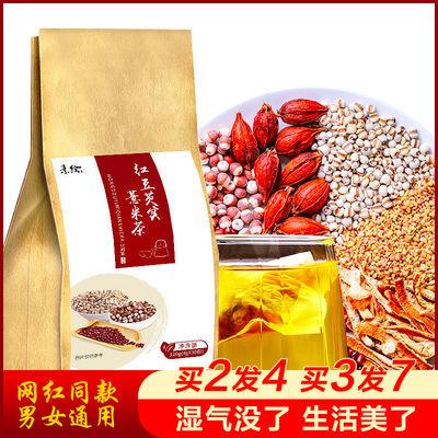 【领券立减20】红豆薏米茶男女湿气重除湿水果茶花茶组合茶叶30袋