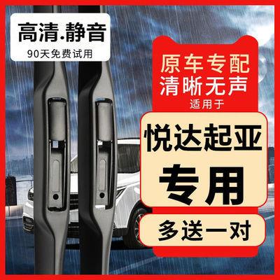 悦达起亚K3雨刮器原装K2福瑞迪K5赛拉图KX3智跑狮跑雨刷器刮雨片