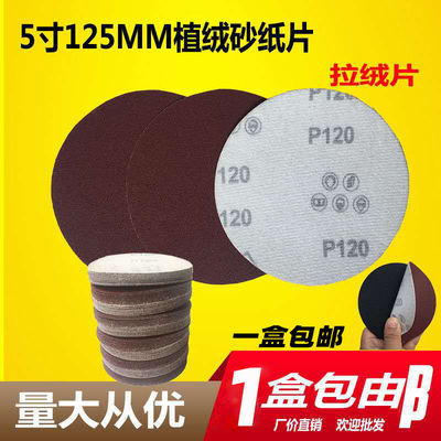 73985/植绒砂纸打磨抛光气动打磨机圆盘红砂白砂4寸100抛光片自粘125