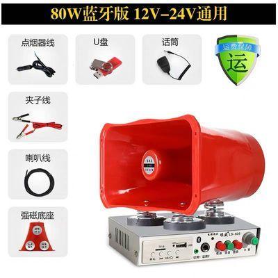 12V扩音器喇叭户外地摊卖货叫卖喊话器车载宣传大功率录音车顶