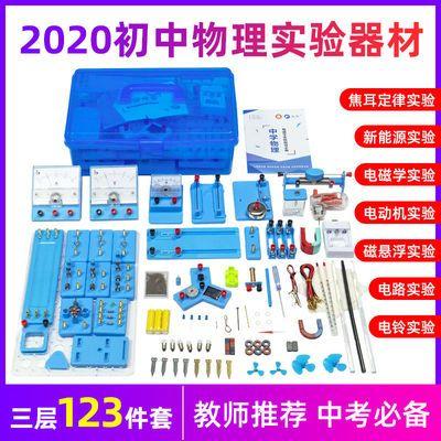 初中物理实验器材全套装电学实验盒初二初三八九年级光力磁电路箱