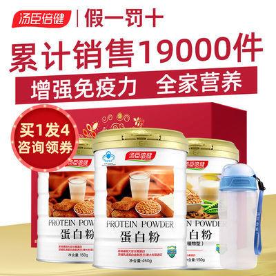 汤臣倍健蛋白粉中老年蛋白质粉营养粉成人提高增强免疫力正品