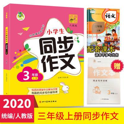 2020小学三年级同步作文人教部编版上册下册同步作文写作技巧作文