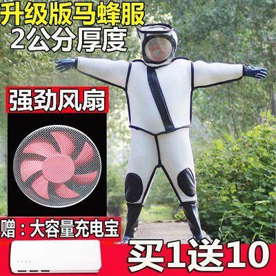 马蜂服胡蜂防护服专用加厚风扇透气型全套连体防蜂服消防服马蜂衣