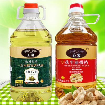 2.7升橄榄花生油调和油植物油调和油粮油健康炒菜凉拌家庭食用油