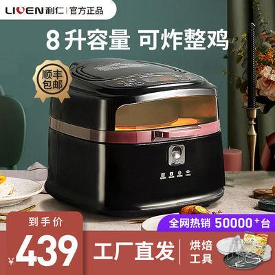 利仁8L智能空气炸锅大容量家用无油电炸锅可烤整鸡烤箱KZ-D8000B