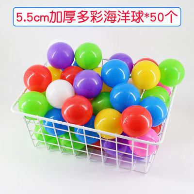 【50个4.8】儿童海洋球宝宝彩色球加厚环保波波球婴儿洗澡玩具球