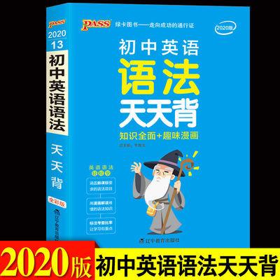 2020掌中宝初中英语语法天天背知识大全教辅初中英语总复习资料书