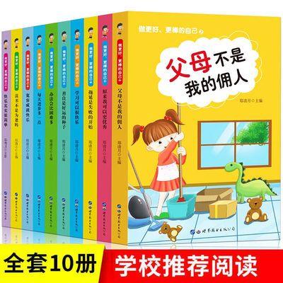 班主任老师推荐课外书必读书 一二三四年级注音版小学生畅销书籍
