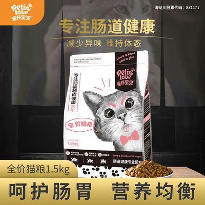 猫粮流浪猫英短美短成年猫幼猫粮怀孕猫咪主粮猫奶糕通用型1.5kg
