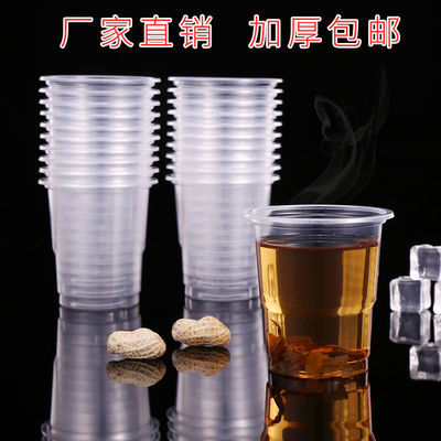 一次性杯子透明加厚航空塑料杯家用商用口杯茶杯饮料杯整箱批发