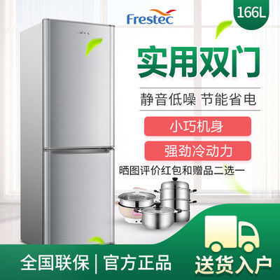 新飞 小冰箱家用宿舍118/138/166/183冷冻电冰箱双门冰箱小型家用