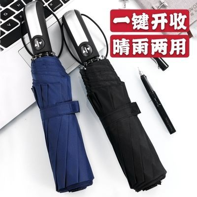全自动晴雨伞两用黑胶折叠商务男女学生大号手动加固防风遮阳伞