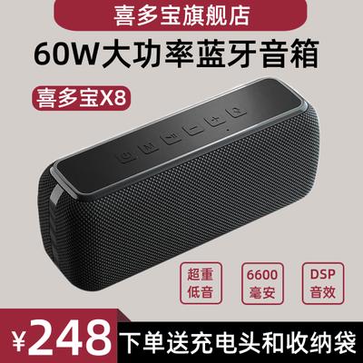 60W高配喜多宝X8旗舰店 蓝牙音箱大功率低音炮防水大音量户外音响