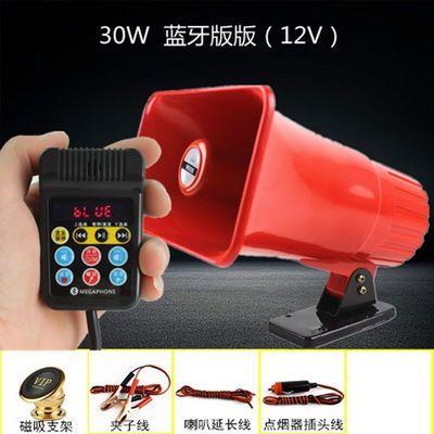 大功率车载扩音器地摊叫卖录音喊话播放音响户外车顶宣传高音喇叭