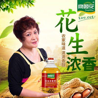 花生油香油食用油食用植物调和油正品纯正粮油批发5斤装特价包邮