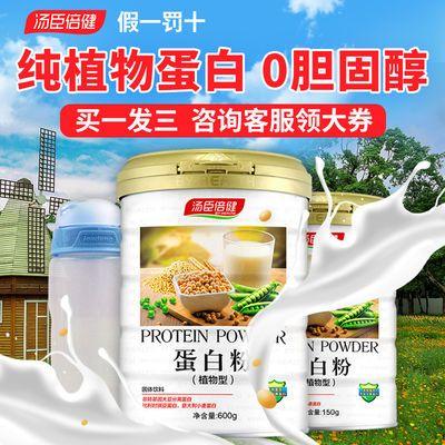 汤臣倍健蛋白粉高蛋白质营养粉免疫力中老年人植物豌豆无糖型增强