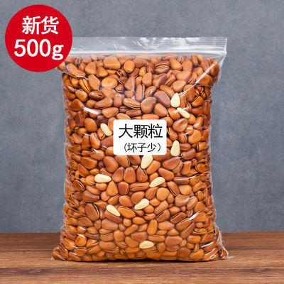 倍滋倍味 东北开口松子坚果炒货干果零食散装批发连罐250g1斤2斤