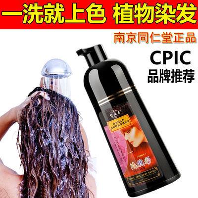 南京同仁堂一洗彩一洗黑植物染发剂自己染流行色纯天然泡泡染发膏