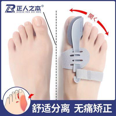 正人之本大脚骨拇指外翻脚趾矫正器母趾头内翻分离纠正分趾器女士