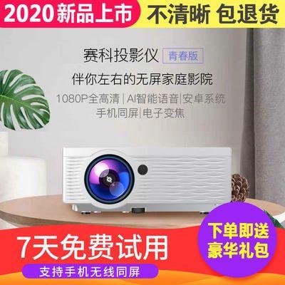 新款微型投影仪4K高清家用投墙WiFi蓝牙手机同屏家庭影院投影机