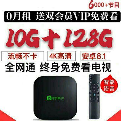 8核4K高清家用网络机顶盒终身免费看电视盒子安卓8.1全网通机顶盒
