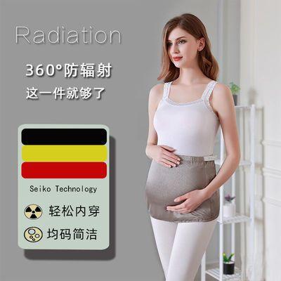 【亏价】防辐射服孕妇装围裙肚兜上班内穿射玩手机电脑防护服大码