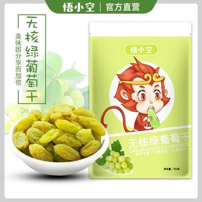 悟小空新疆葡萄干蜜饯果干果脯梅子话梅休闲零食