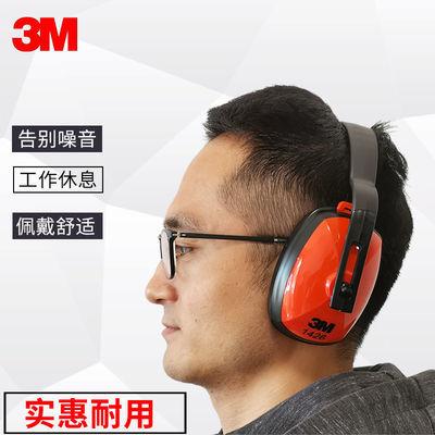 3M隔音耳罩睡眠睡觉工业学习用静音耳机防吵防装修降噪音隔音1426