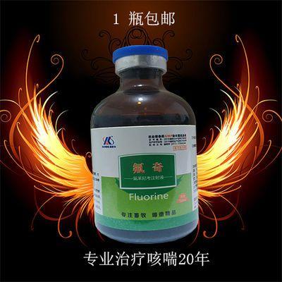 1瓶包邮治疗呼吸道腹式呼吸咳喘氟奇治疗无症状咳嗽等症。