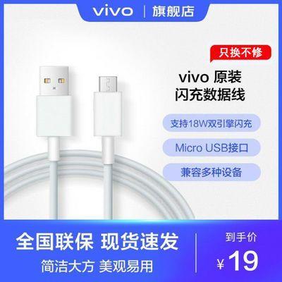 【原装正品】vivo原装闪充数据线安卓通用x27 Neo855 U3X Type-c