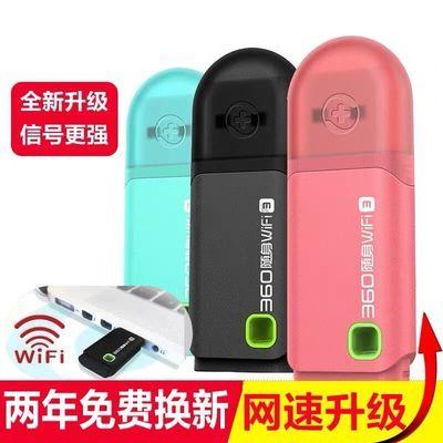 360随身WiFi3代2代无限流量路由器迷你无线网卡USB发射信号台式机
